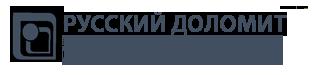 Компания Русский доломит. Продажа цокольной и фасадной облицовочной плитки из натурального камня